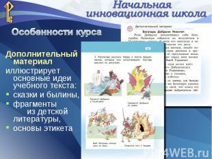 Дополнительный материал иллюстрирует основные идеи учебного текста: сказки и был