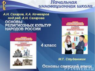 А.Н. Сахаров, К.А. Кочегаров под ред. А.Н. Сахарова А.Н. Сахаров, К.А. Кочегаров