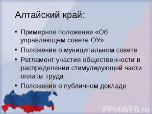 Алтайский край: Примерное положение «Об управляющем совете ОУ» Положение о муниц