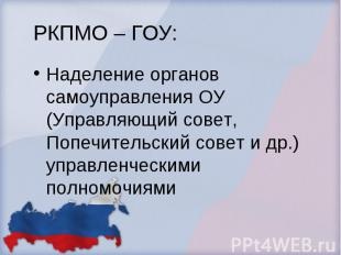 РКПМО – ГОУ: Наделение органов самоуправления ОУ (Управляющий совет, Попечительс