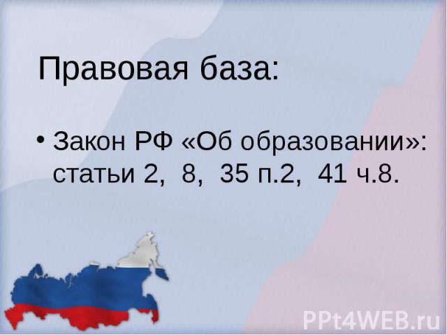 Правовая база: Закон РФ «Об образовании»: статьи 2, 8, 35 п.2, 41 ч.8.