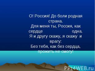 О! Россия! До боли родная страна. Для меня ты, Россия, как сердце одна. Я и друг