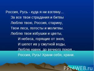 Россия, Русь - куда я ни взгляну... За все твои страдания и битвы Люблю твою, Ро