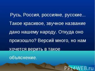 Русь, Россия, россияне, русские... Такое красивое, звучное название дано нашему
