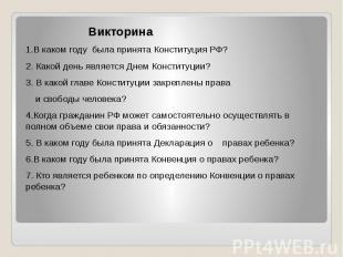 Викторина 1.В каком году была принята Конституция РФ? 2. Какой день является Дне