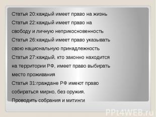 Статья 20:каждый имеет право на жизнь Статья 22:каждый имеет право на свободу и
