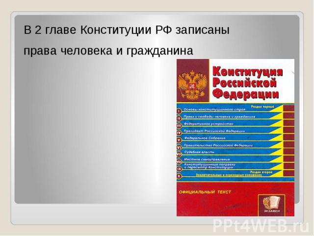 В 2 главе Конституции РФ записаны права человека и гражданина