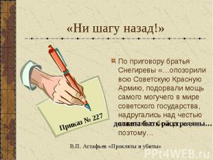 «Ни шагу назад!» По приговору братья Снегиревы «…опозорили всю Советскую Красную