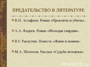 ПРЕДАТЕЛЬСТВО В ЛИТЕРАТУРЕ В.П. Астафьев. Роман «Прокляты и убиты». А.А. Фадеев.