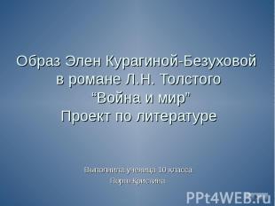 Образ Элен Курагиной-Безуховой в романе Л.Н. Толстого Война и мир Проект по лите