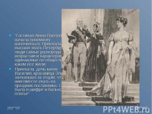 Гостиная Анны Павловны начала понемногу наполняться. Приехала высшая знать Петер