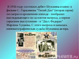 """В 1956 году состоялся дебют Шукшина в кино: в фильме С. Герасимова """"Тихий Дон"""" ("""