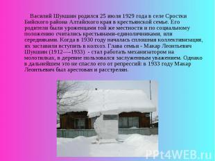 Василий Шукшин родился 25 июля 1929 года в селе Сростки Бийского района Алтайско