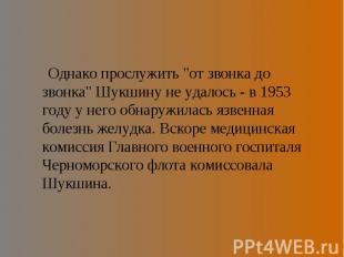"""Однако прослужить """"от звонка до звонка"""" Шукшину не удалось - в 1953 году у него"""