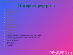 Интернет ресурсы: www.mota.ru www.mbis.bashkortostan.ru krsk.sibnovosti.ru forum