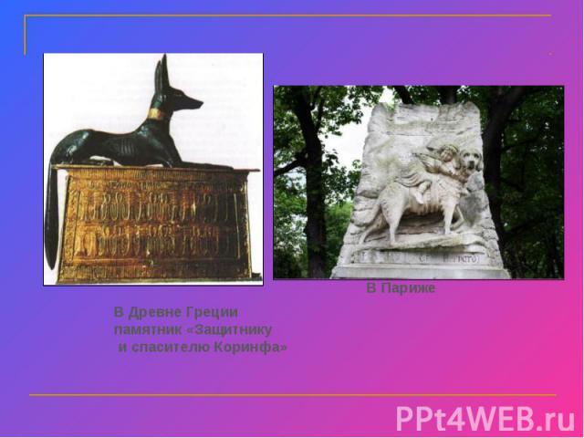 В Древне Греции памятник «Защитнику и спасителю Коринфа» В Париже