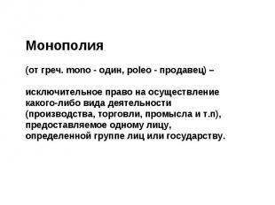 Монополия (от греч. mono - один, poleo - продавец) – исключительное право на осу