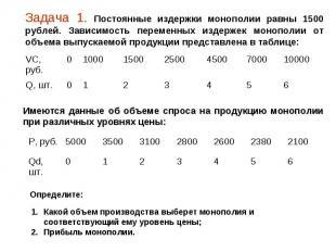 Задача 1. Постоянные издержки монополии равны 1500 рублей. Зависимость переменны