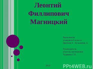 Выполнили: учащиеся 6 класса Цветков Е., Кузьмичев А. Руководитель: учитель мате