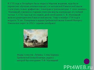 В 1715 году в Петербурге была открыта Морская академия, куда было перенесено обу