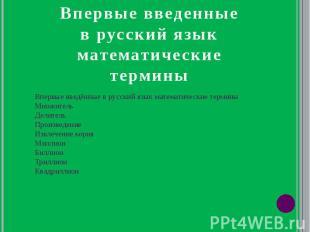 Впервые введённые в русский язык математические термины Множитель Делитель Произ