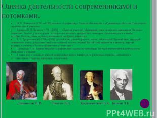 Оценка деятельности современниками и потомками. М. В. Ломоносов (17111765) назыв