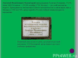 Леонтий Филиппович Магницкий (при рождении Телятин (Теляшин); 9 (19) июня 1669,О