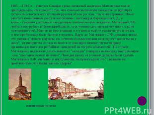 1685 1694 гг. - учится в Славяно-греко-латинской академии. Математика там не пре