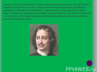 Знания Леонтия Филипповича в области математики удивляли многих, при встрече про