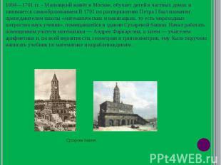 16941701 гг. - Магницкий живёт в Москве, обучает детей в частных домах и занимае