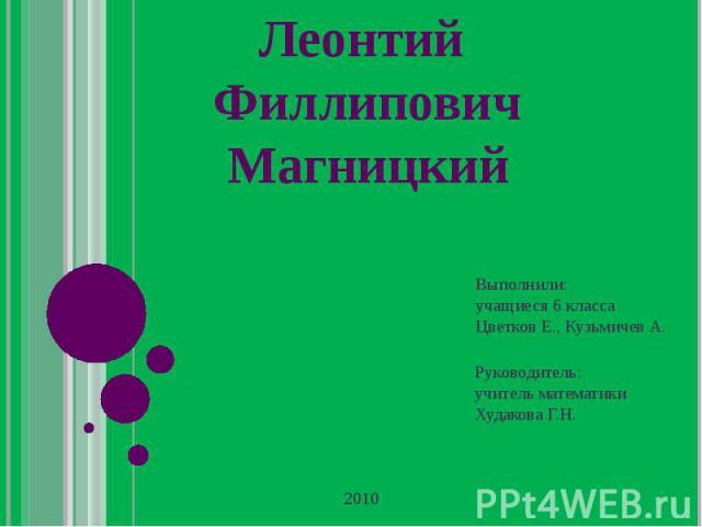 Выполнили: учащиеся 6 класса Цветков Е., Кузьмичев А. Руководитель: учитель математики Худакова Г.Н. 2010