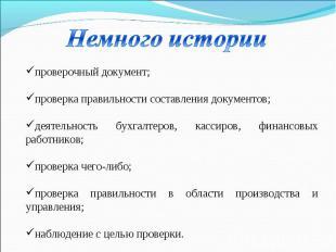 проверочный документ; проверка правильности составления документов; деятельность