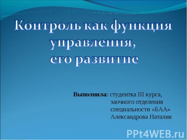 Выполнила: студентка III курса, заочного отделения специальности «БАА» Александрова Наталия
