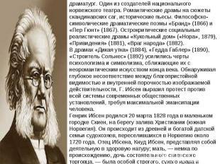 Генрик Ибсен (1828-1906) знаменитый норвежский драматург. Один из создателей нац