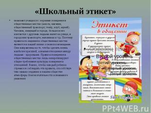 «Школьный этикет» знакомит учащихся с нормами поведения в общественных местах (ш