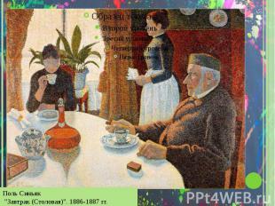 """Поль Синьяк """" Завтрак ( Столовая )"""". 1886-1887 гг."""