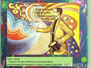 """Поль Синьяк """" Портрет Феликса Фенеона на эмалевом фоне, ритмизованном размерами"""