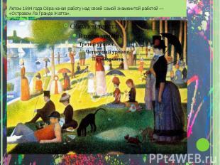 Л ЕТОМ 1884 ГОДА С ЁРА НАЧАЛ РАБОТУ НАД СВОЕЙ САМОЙ ЗНАМЕНИТОЙ РАБОТОЙ « О СТРОВ
