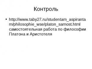 Контроль http://www.taby27.ru/studentam_aspirantam /philosophie_wse/platon_samos