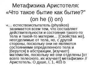 """Метафизика Аристотеля: «Что такое бытие как бытие?"""" (on he (i) on) «… естествоис"""