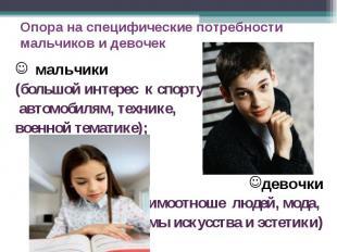 Опора на специфические потребности мальчиков и девочек мальчики (большой интерес
