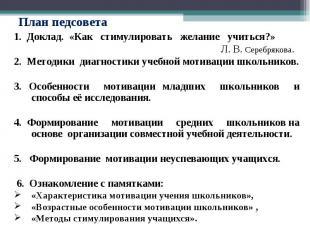 План педсовета 1. Доклад. «Как стимулировать желание учиться?» Л. В. Серебрякова