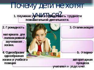 Почему дети не хотят учиться? 1. Неумение учиться и преодолевать трудности позна