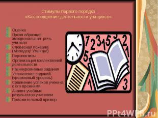 Стимулы первого порядка «Как поощрение деятельности учащихся» Оценка Яркая образ