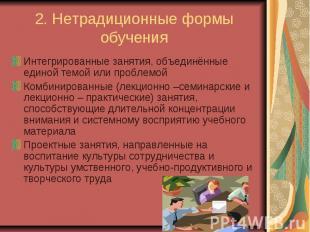 2. Нетрадиционные формы обучения Интегрированные занятия, объединённые единой те