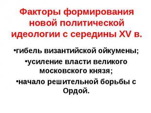 Факторы формирования новой политической идеологии с середины XV в. гибель визант