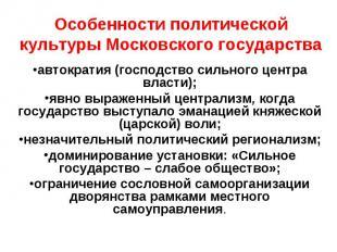 Особенности политической культуры Московского государства автократия (господство