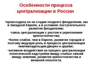 Особенности процесса централизации в России происходила не на стадии позднего фе