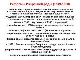 Реформы Избранной рады (1549-1560) реформа центрального и местного аппарата: уве