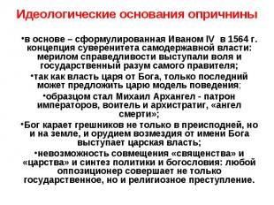 Идеологические основания опричнины в основе – сформулированная Иваном IV в 1564